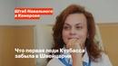 Что первая леди Кузбасса забыла в Швейцарии