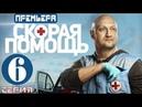 Скорая Помощь - 6 серия Смотреть / Врач Гоша Куценко на НТВ Медицинский Сериал 2018