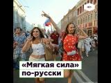 Мягкая сила по-русски ROMB