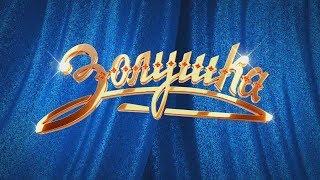 Главная премьера года «ЗОЛУШКА» 31 Декабря только на канале «РОССИЯ»