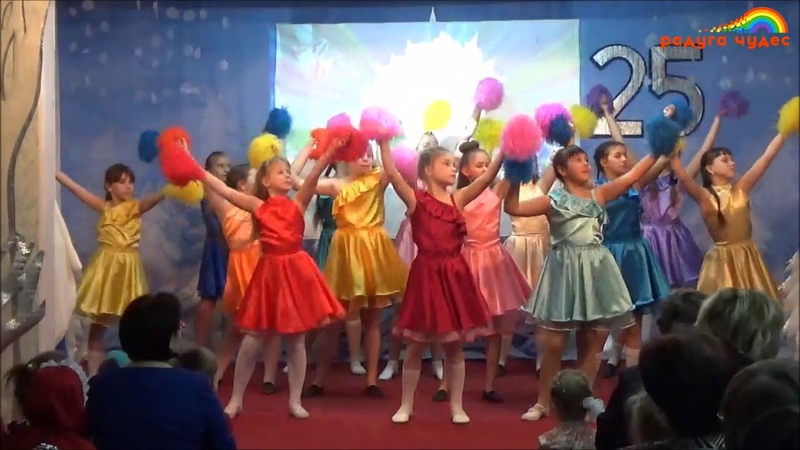 Х к Радуга танец Хорошее настроение