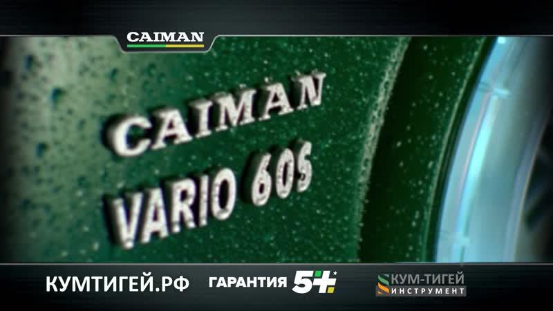 Мотоблок Caiman VARIO в магазинах Кум Тигей Инструменты