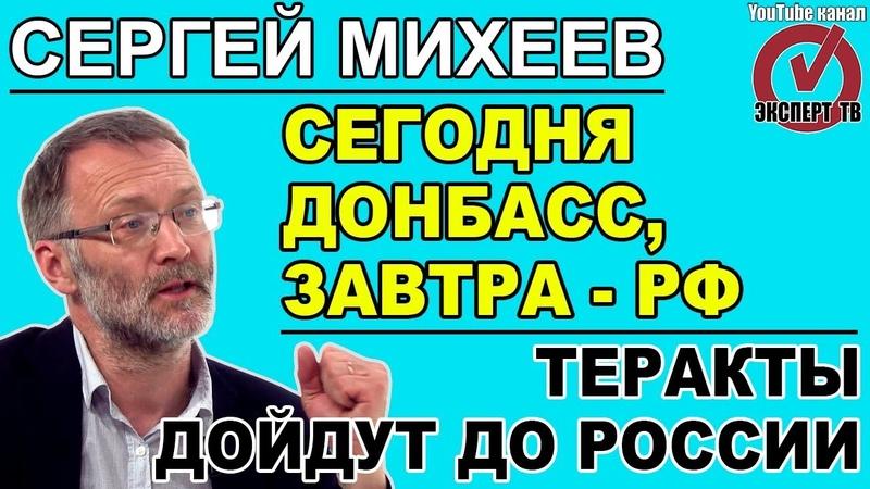 Сергей Михеев: будучи безнаказанным, Киев не остановится 12.09.2018