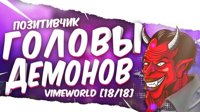 ВАЙМ ВОРЛД КАК НАЙТИ ВСЕ ГОЛОВЫ ДЕМОНОВ VimeWorld 18 18 НОВОЕ ЛОББИ Вайм Ворлд Майнкрафт