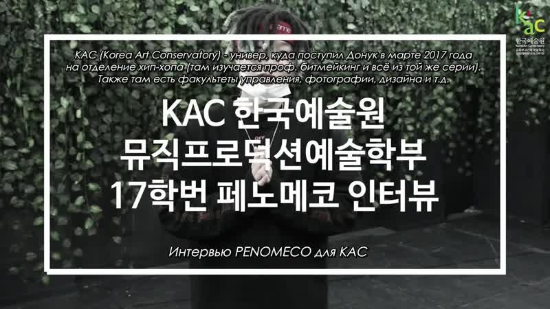 [RUSSUB] KAC HIPHOP MAJOR - Freshman Rapper Penomeco - INTERVIEW