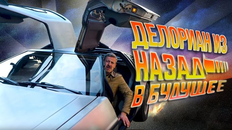 ДеЛориан из Назад в Будущее DeLorean DMC 12 в Москве Зенкевич aka Марти Макфлай Про автомобили