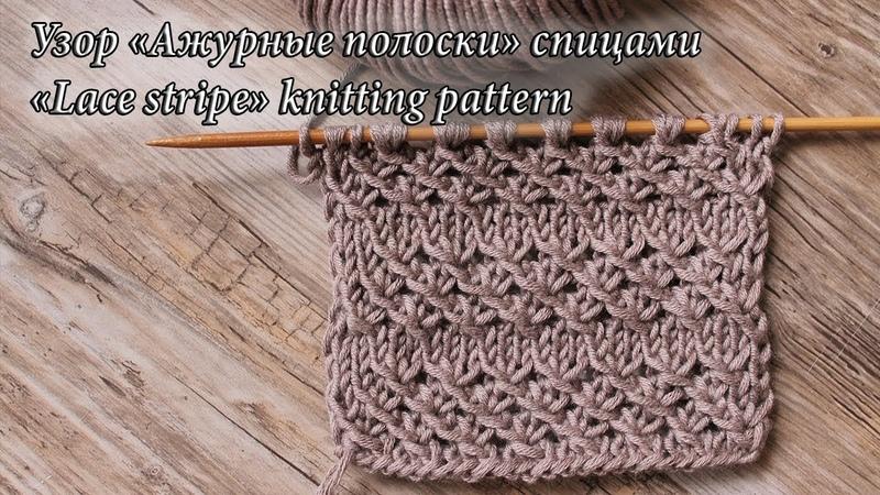 Узор спицами «Ажурные полоски», видео:   «Lace stripe» knitting pattern