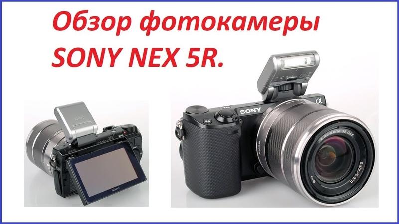 Обзор фотокамеры SONY NEX 5R