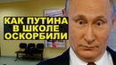 Ученики оскорбили Путина Учитель в ярости