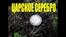 Царское серебро Поиск монет с металлоискателем