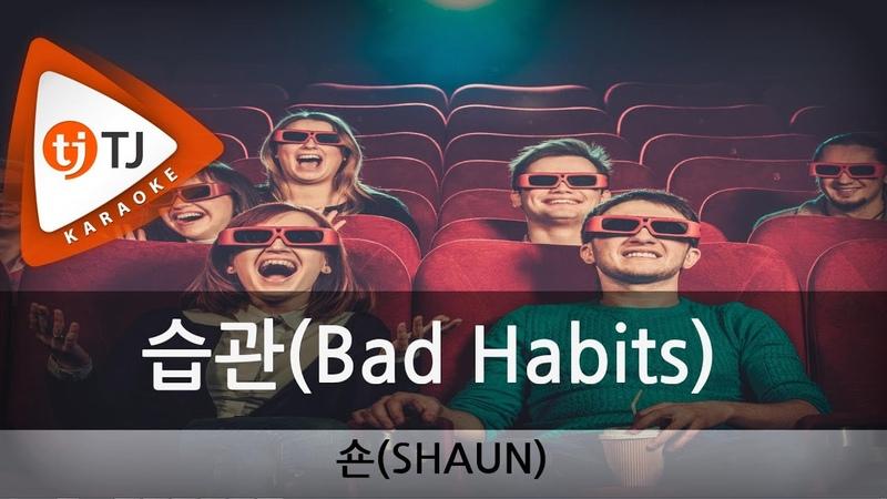[TJ노래방] 습관 - 숀(SHAUN)(Shaun) TJ Karaoke