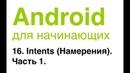 Android для начинающих. Урок 16: Intents (Намерения). Часть 1.
