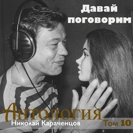 Николай Караченцов альбом Давай, поговорим! Антология. Том 10