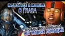 Injustice 2 Mobile ШЕСТАЯ ГЛАВА СЮЖЕТА Story Mode SIX CHAPTER