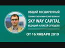 «Общий расширенный технико-экономический вебинар. Всё самое актуальное и интересное в мире SkyWay.»