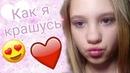 /Как я крашусь/Урок макияжа/Моя косметика/Макияж в 12 лет/