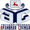 Нижегородские архивы