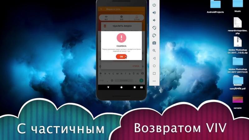 VideVTope(виде в топе приложение) - Обновление до 2.0.5 | Взаимка в комментах поощряется!