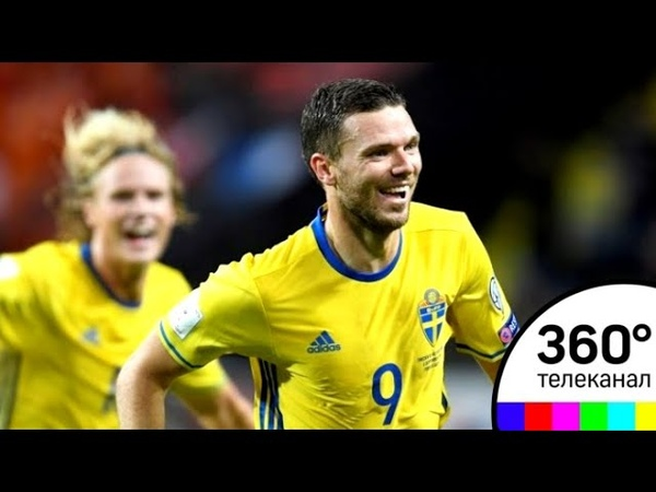 Швеция выиграла со счётом 1:0 у Южной Кореи
