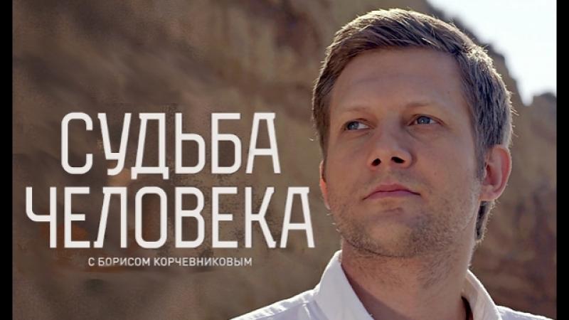 Судьба человека. Галина Коньшина ( 15.08.2018 )
