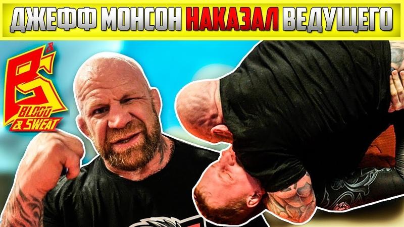 Самый ОПАСНЫЙ удушающий от Джеффа Монсона СЕВЕР ЮГ БОЙ С МОНСОНОМ