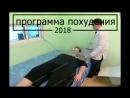 Программа похудения 2018!вп47