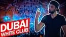 Ночная и клубная жизнь Дубая и Эмиратов. White club Dubai ночной клуб Дубай. Цены на еду жизнь в ОАЭ