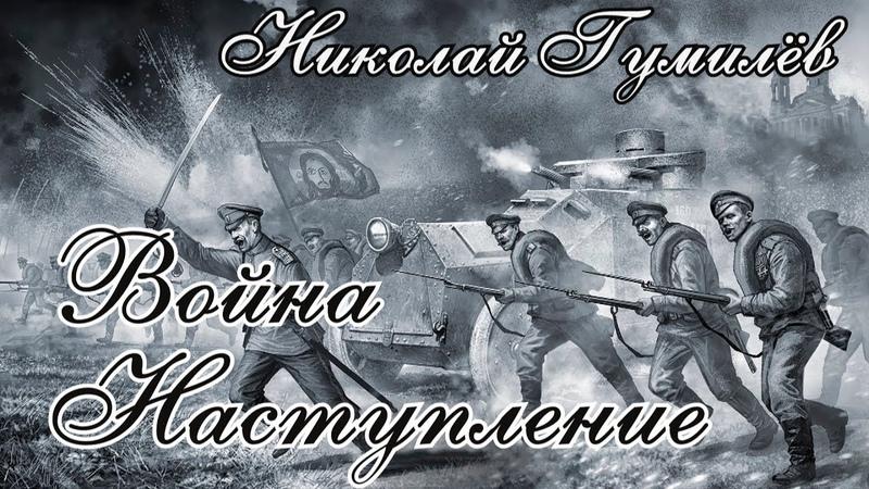 Стихи Николая Гумилёва Война, Наступление