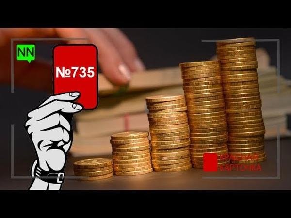 Денег нет но вы держитесь В бюджете огромная дыра Красная карточка №735 15 08 2018