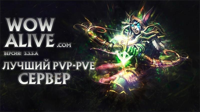 WoW-Alive - Лучший сервер PvP / PvE 3.3.5 a ! WotLK ! Новая пиратка ! Приватный сервер !