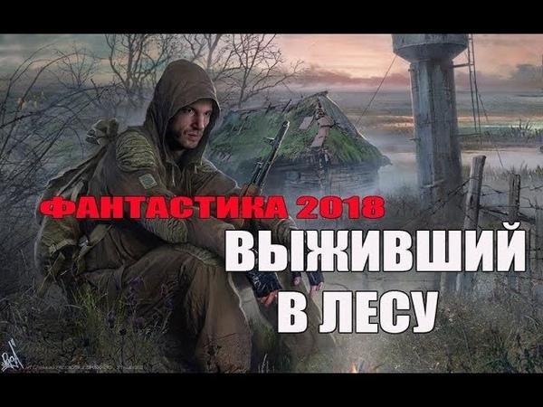 Фильм Фантастика 2018 🎞 ВЫЖИВШИЙ В ЛЕСУ 🎞 Фантастические фильмы 2018 новинки HD