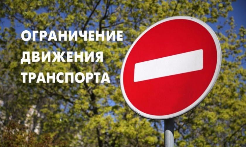 """Из-за пробега """"Дружба"""" 15 июня будет ограничено движение в Бресте"""
