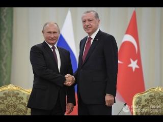 Пресс-конференция Путина и Эрдогана в Сочи