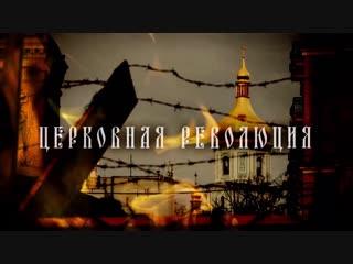 Фильм Революция в Церкви. Раскол мирового Православия. Аркадий Мамонтов.