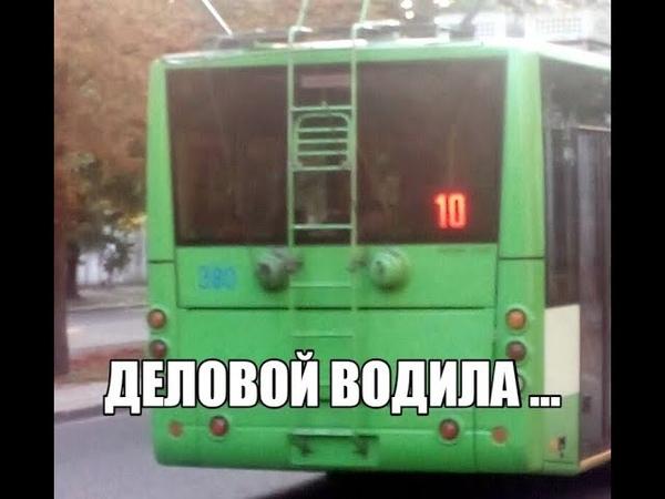 Деловой водитель троллейбуса в Черкассах