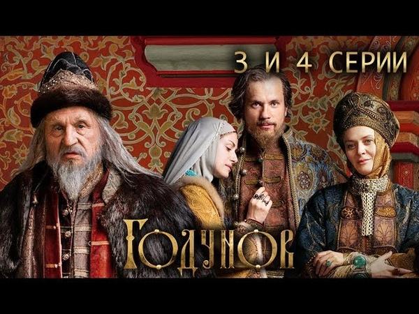 Годунов. 3 и 4 серии (2018) Историческая драма @ Русские сериалы