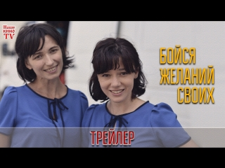 Бойся желаний своих (2018) / ТРЕЙЛЕР / Анонс 1,2,3,4 серии