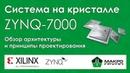 Система на кристалле Zynq-7000 от Xilinx. Обзор архитектуры и принципы проектирования
