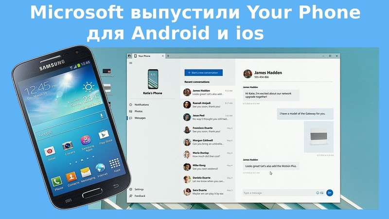 Microsoft выпустили Your Phone для Android и ios