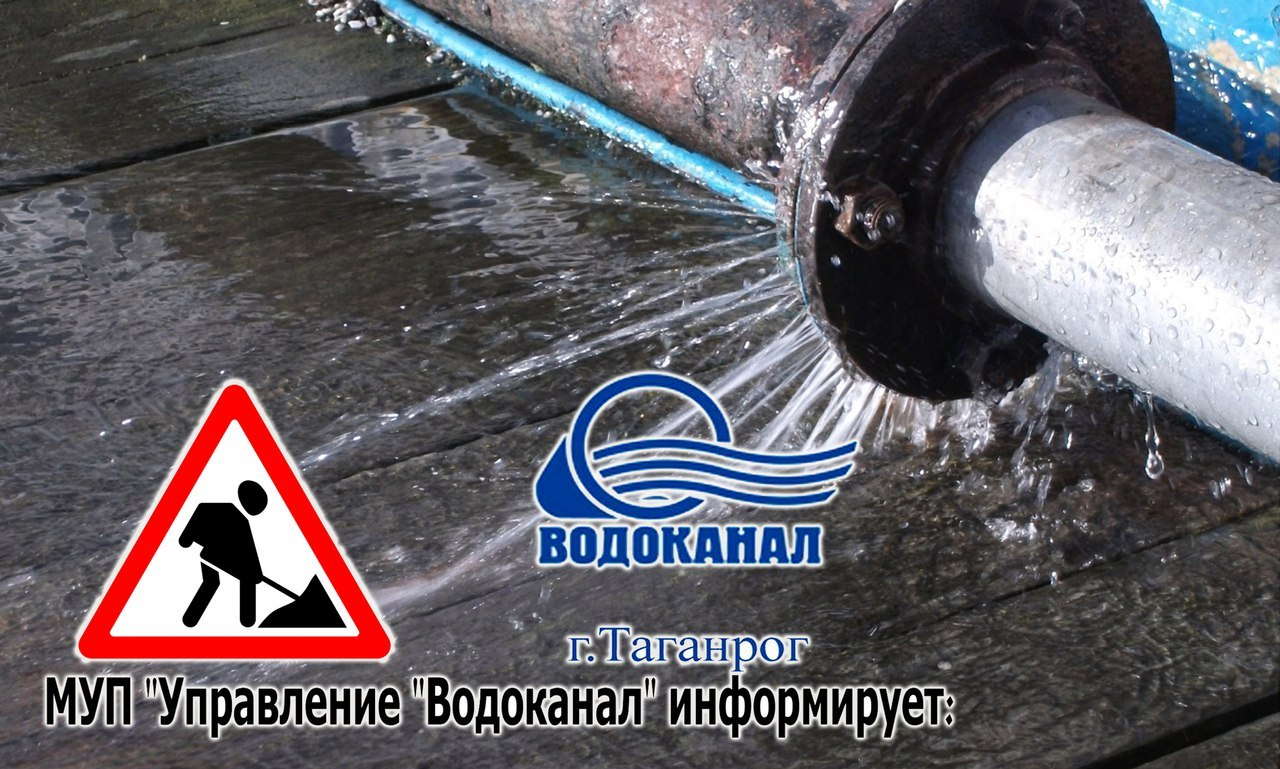 Водоканал Таганрога информирует о работах на улице Дзержинского до 12-00