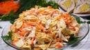 Салат Необыкновенный Готовится из простых продуктов!