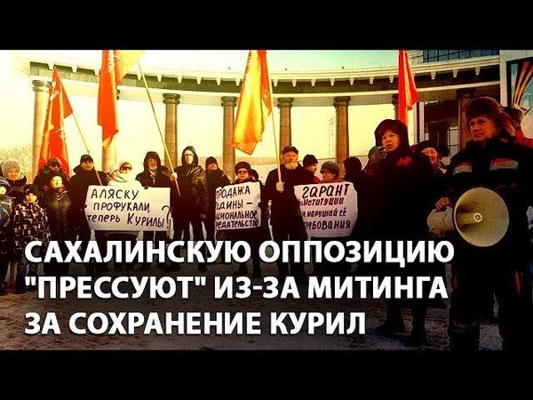 Сахалинскую оппозицию прессуют из-за митинга за сохранение Курил