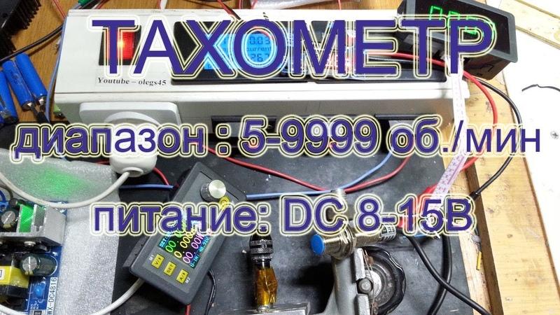 Тахометр, диапазон измерения 5 - 9999 об мин DC 8 - 15V