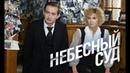 НЕБЕСНЫЙ СУД - Мелодрама / Полная версия