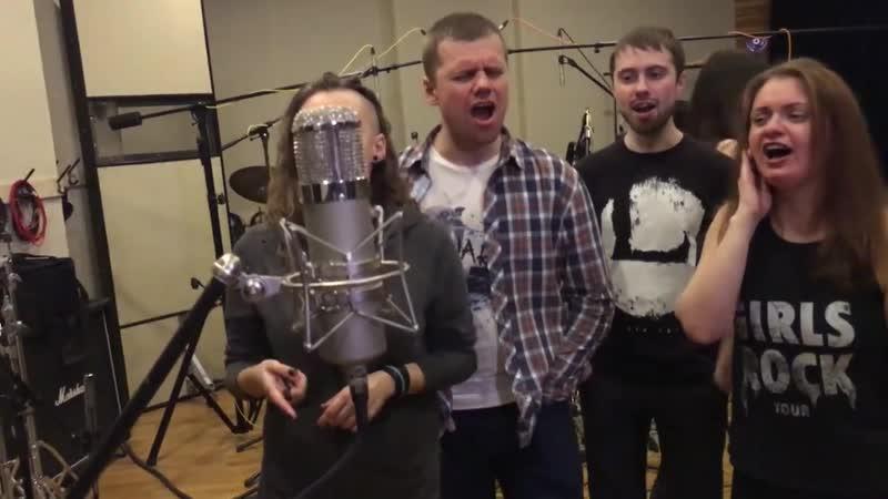Запись нашего бэк-вокала для группы Louna
