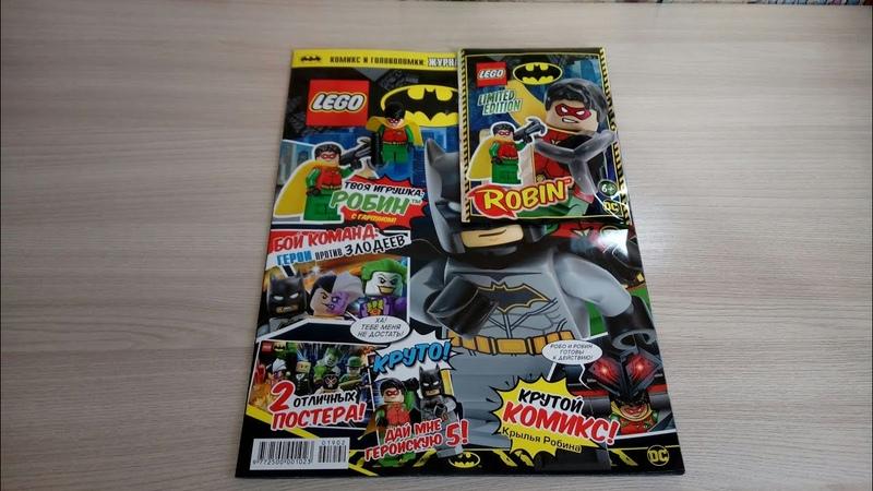 Обзор журналa «Lego DC: Robin»