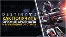 Destiny 2 Черный арсенал Как получить новое оружие Кузница Первые впечатления об обновлении