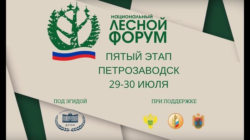 Анонс V этапа «Национального лесного форума» г. Петрозаводск 29 -30 июля 2018 года