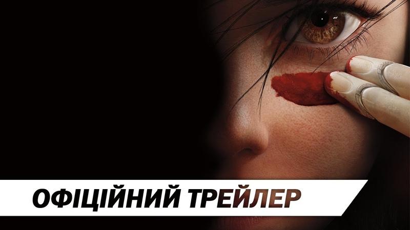 Аліта Бойовий ангел   Офіційний український трейлер 3   HD
