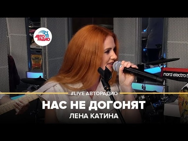 🅰️ Лена Катина - Нас Не Догонят (LIVE Авторадио)